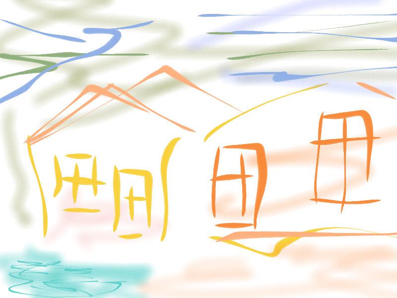 Near the lake Abstract art アブストラクトアート
